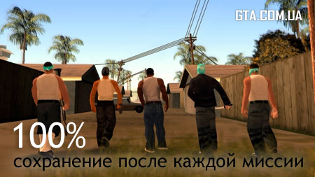 Save 100% for gta san andreas.