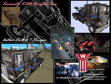 Kenworth K100/FreightLiner Version 0.3