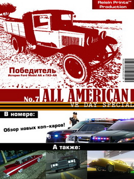 All American №7