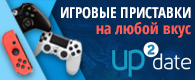PlayStation 4 в интернет магазине Up2date.com.ua