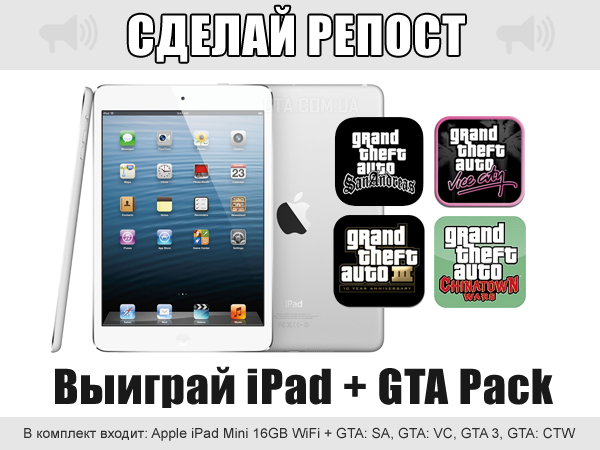 Розыгрыш iPad Mini + GTA Pack