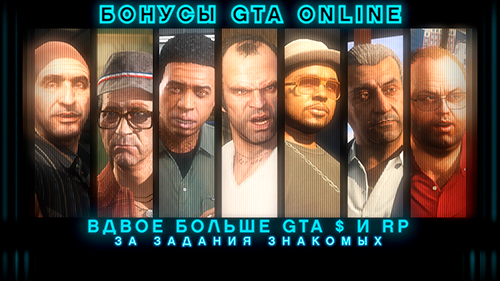 gtaonline-week-bonus-31-may-s.jpg