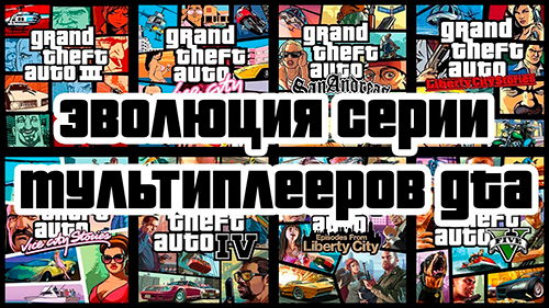 mp-gta-evolution-s.jpg