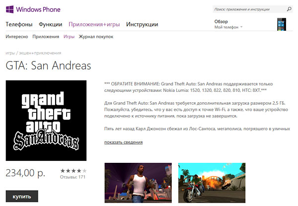 GTA: San Andreas вышел на Windows Phone