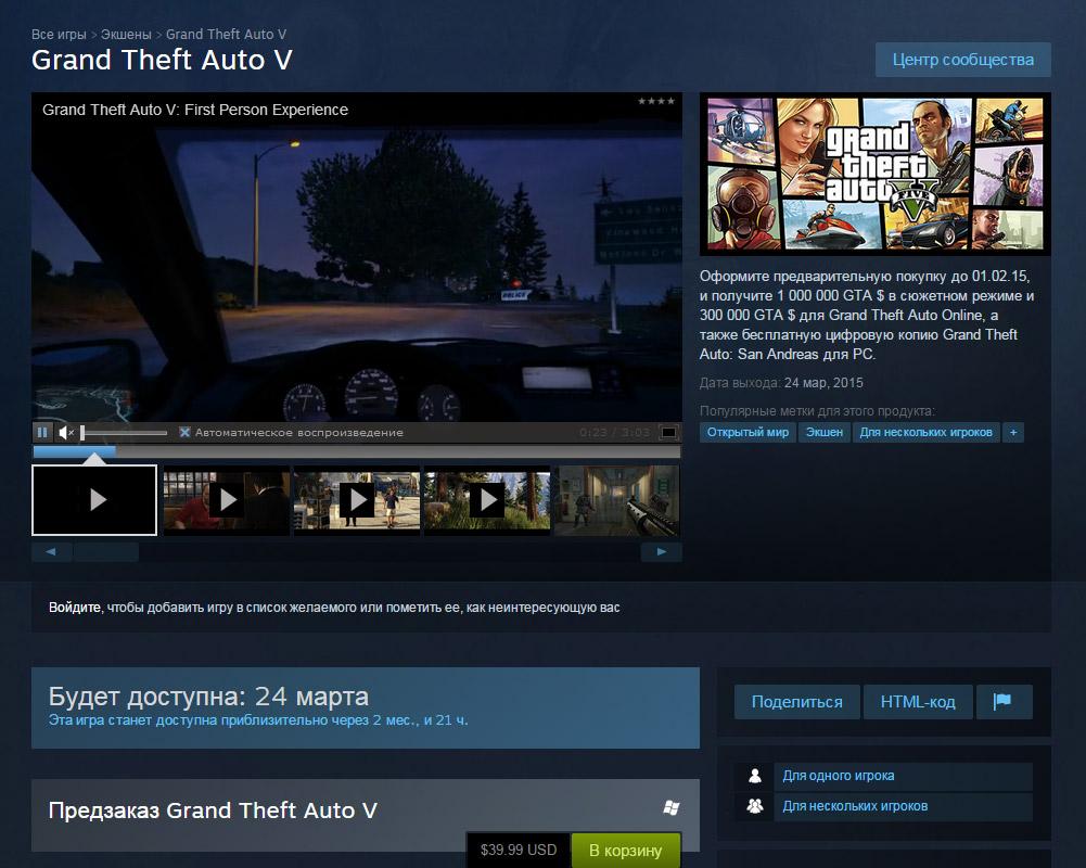 Gta 5 Steam скачать торрент - фото 3