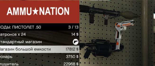 Asiimov Pistol 50 для GTA V - Скриншот 3