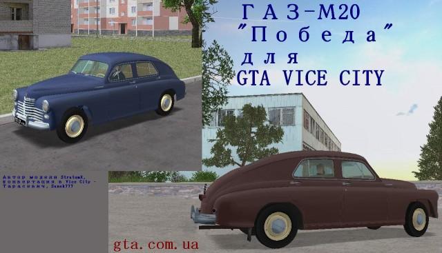 Как создать свою машину в gta vice city