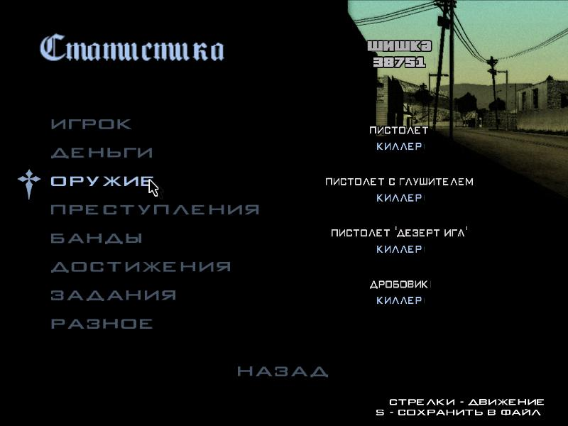 100% сейв для GTA SA by BohdanShilov